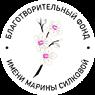 Благотворительный фонд имени Марины Силковой Логотип